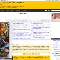 ココカラデNEWS 総合まとめ情報サイト