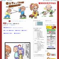 4コマ なんちゃって年の差婚~国際結婚奮闘記~