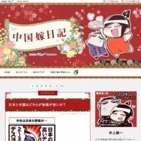 中国嫁日記
