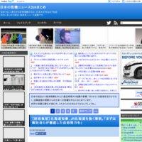 日本の危機ニュース2chまとめ